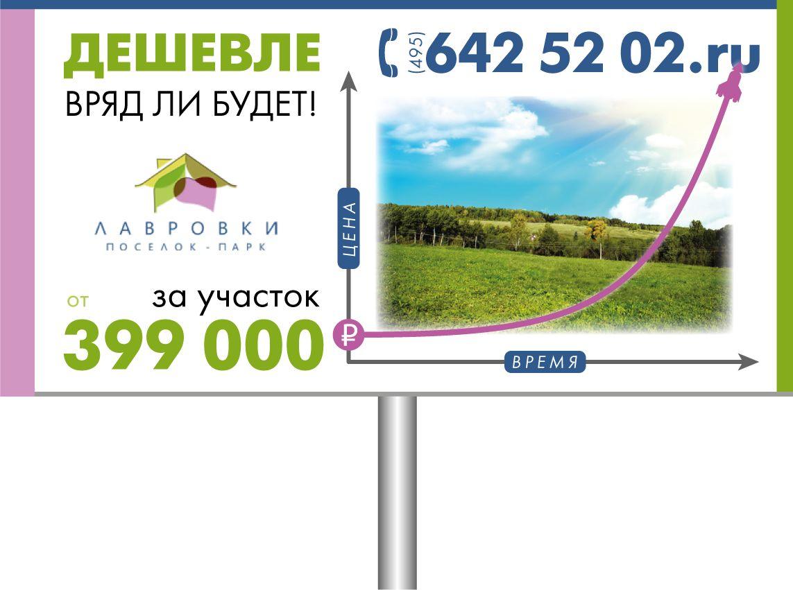 Рекламный баннер 3х6 - дизайнер iperfectus