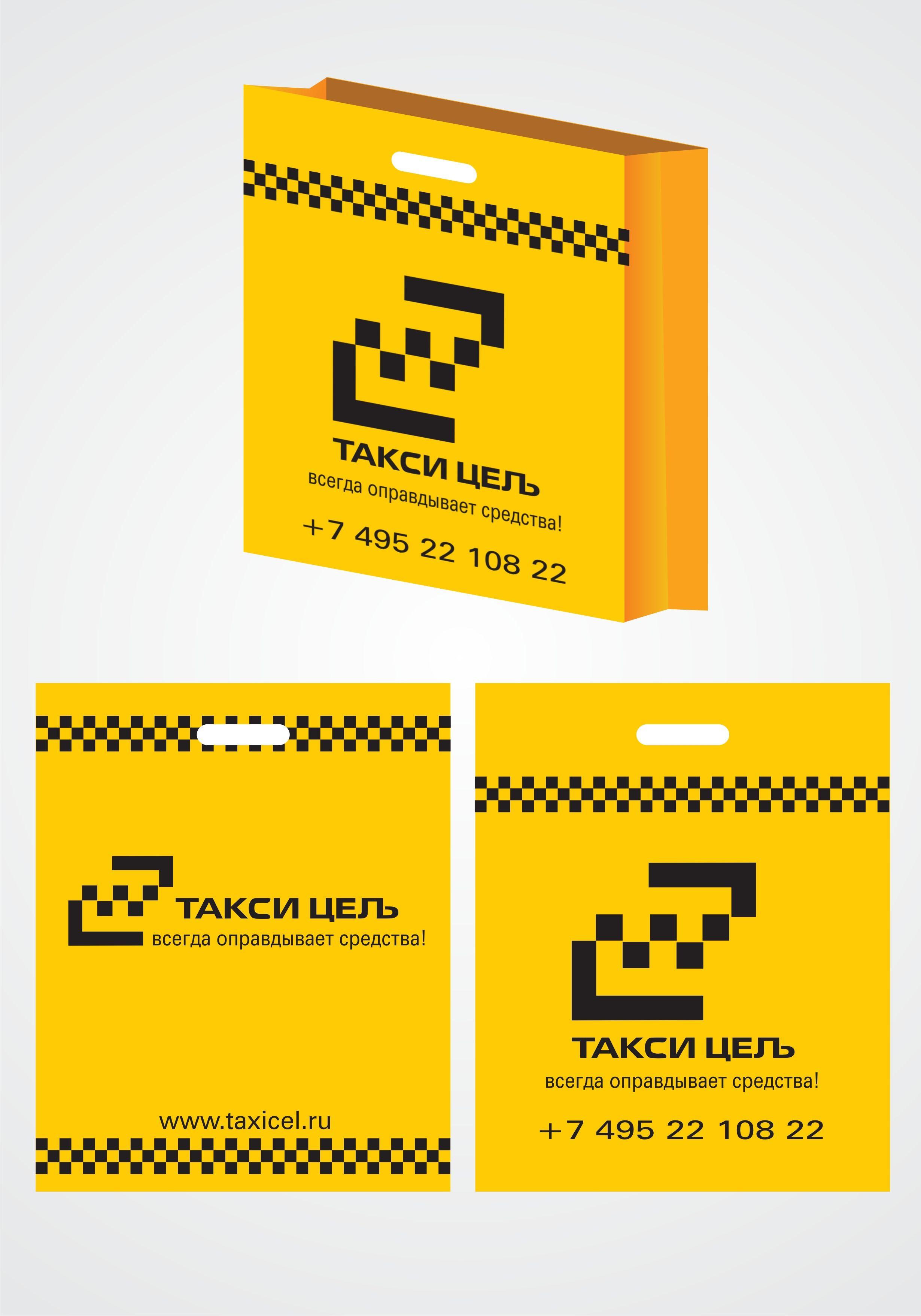 Фирменный стиль (лого есть) для Такси «Цель» - дизайнер dynila3