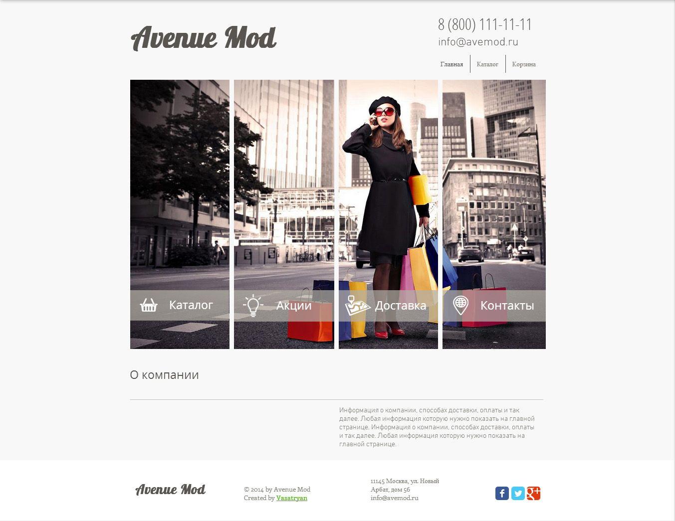 Креативный дизайн интернет магазина женской одежды - дизайнер vasatryan