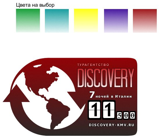Логотип и фирм стиль для турагентства Discovery - дизайнер Flaha