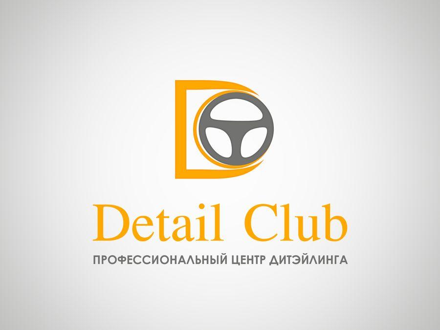 Логотип для компании (детейлинг студия) - дизайнер Une_fille