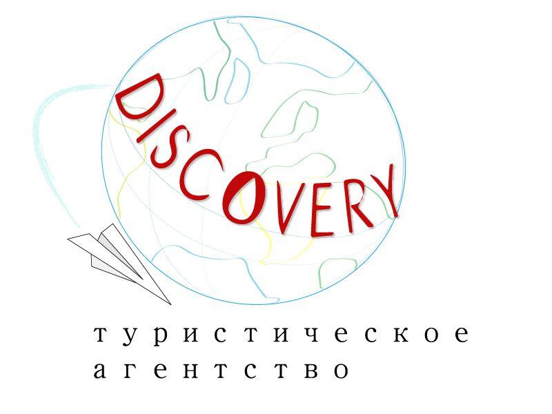 Логотип и фирм стиль для турагентства Discovery - дизайнер MaliARTi