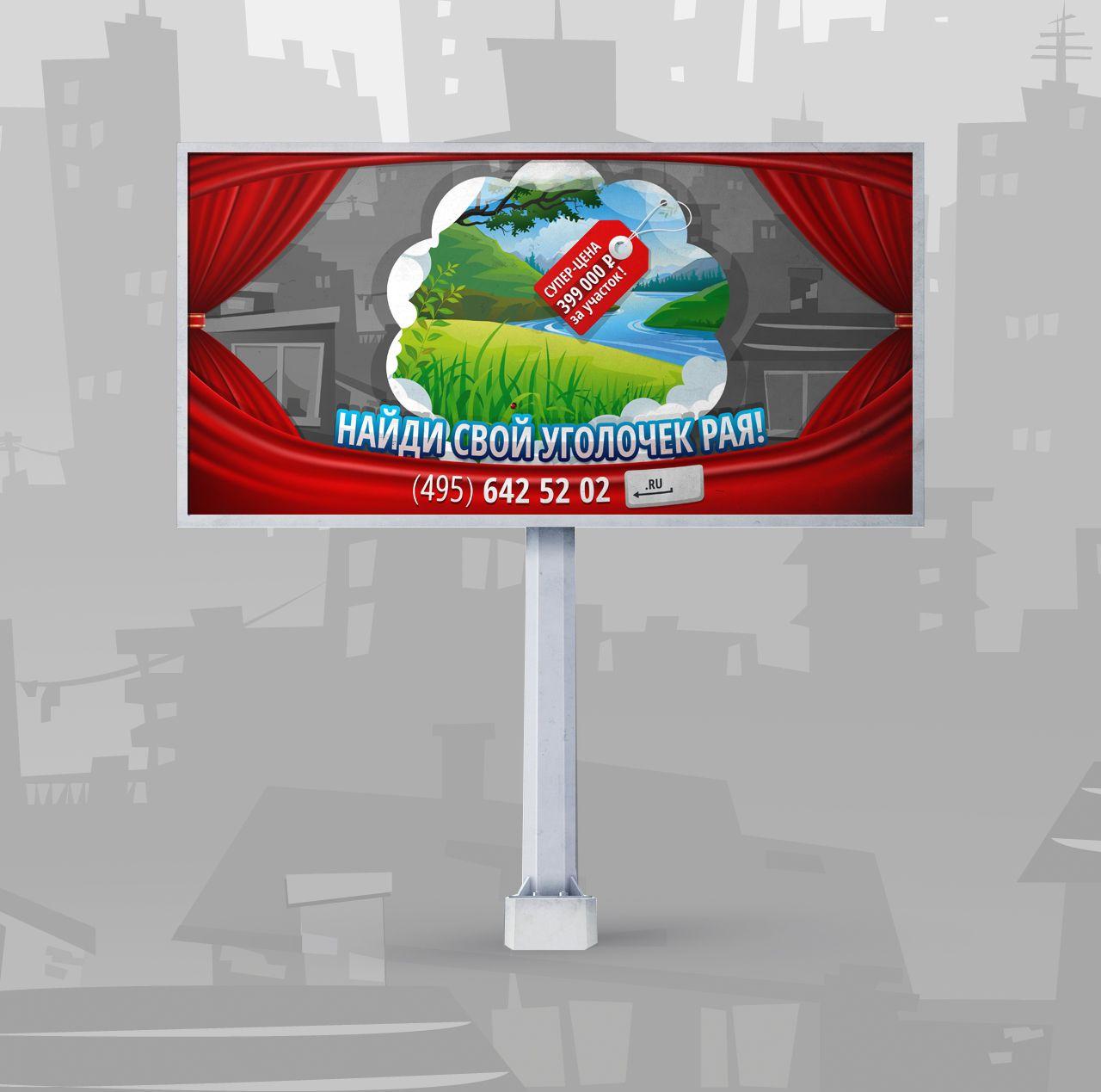 Рекламный баннер 3х6 - дизайнер Progresserr