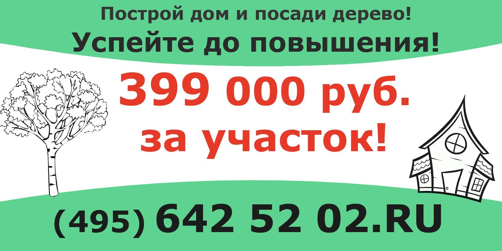 Рекламный баннер 3х6 - дизайнер dpanhenko