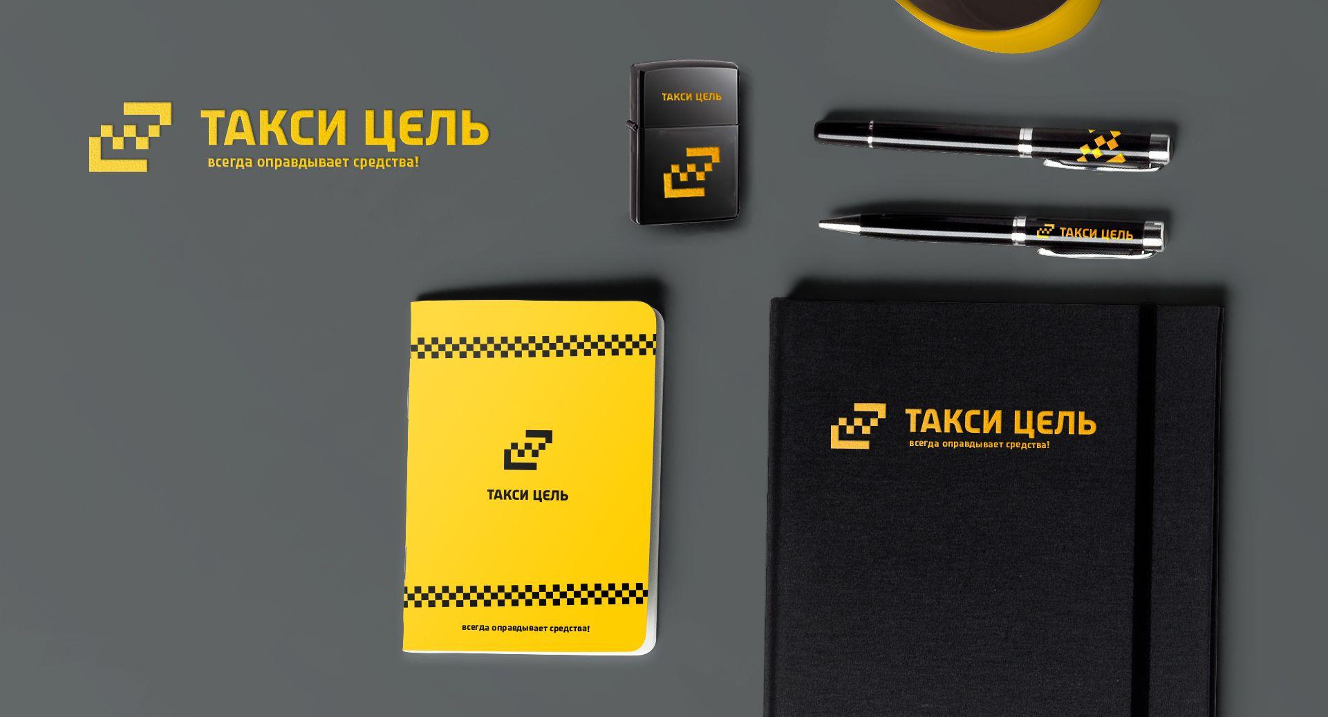 Фирменный стиль (лого есть) для Такси «Цель» - дизайнер e5en