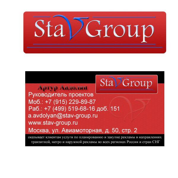 Лого и фирменный стиль для STAVGROUP - дизайнер Musaev