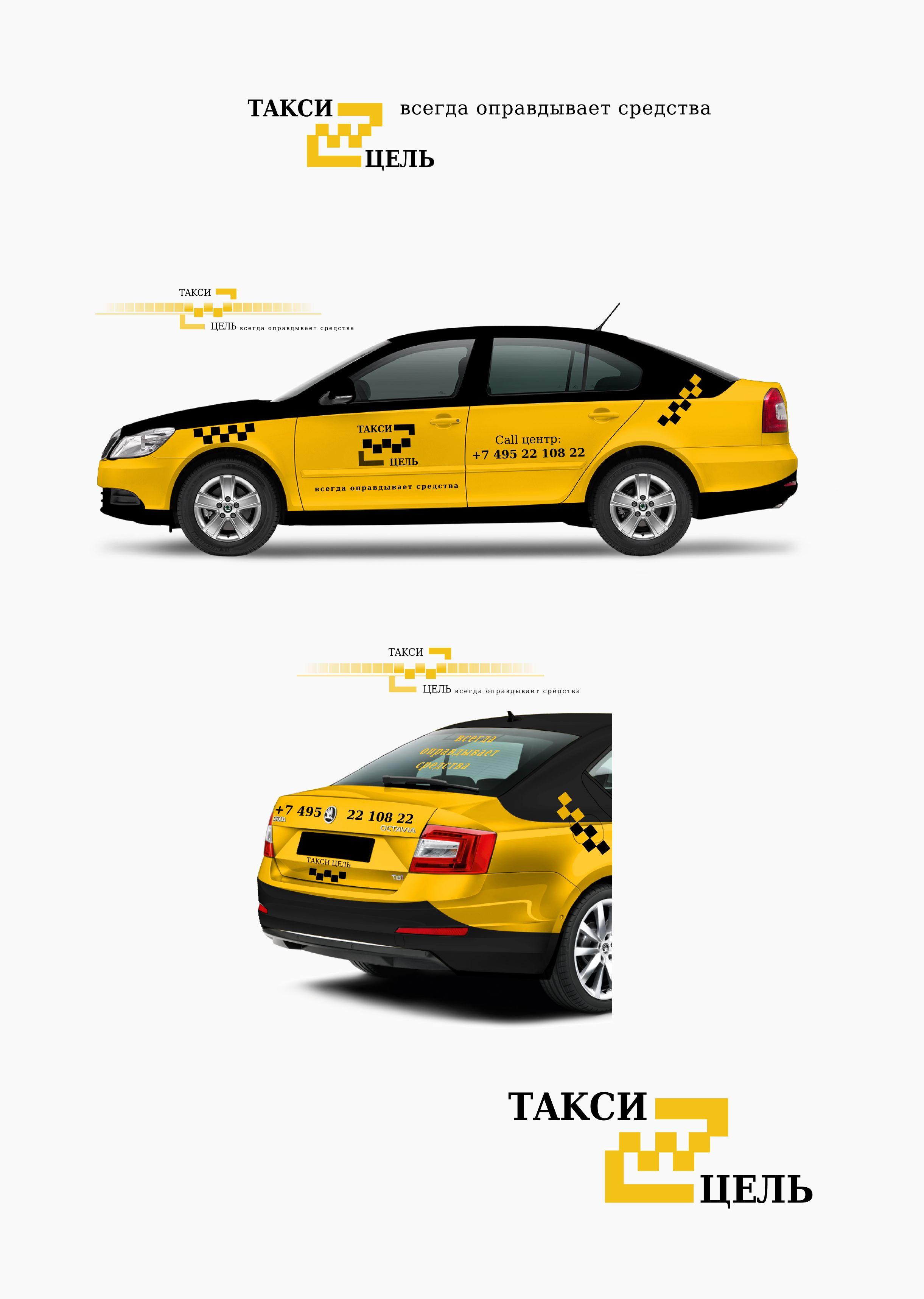 Фирменный стиль (лого есть) для Такси «Цель» - дизайнер Evgenij
