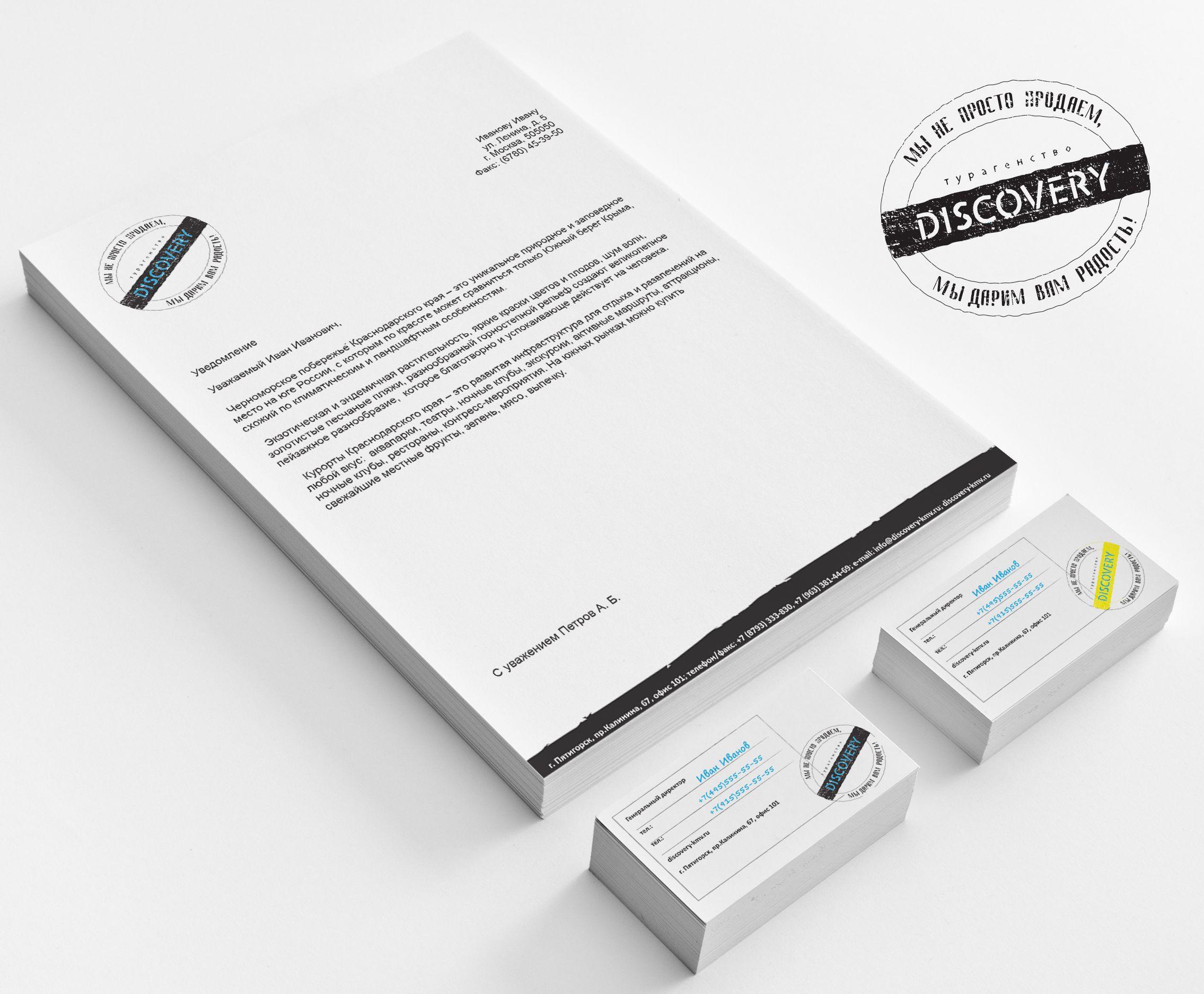 Логотип и фирм стиль для турагентства Discovery - дизайнер cookiemonster69