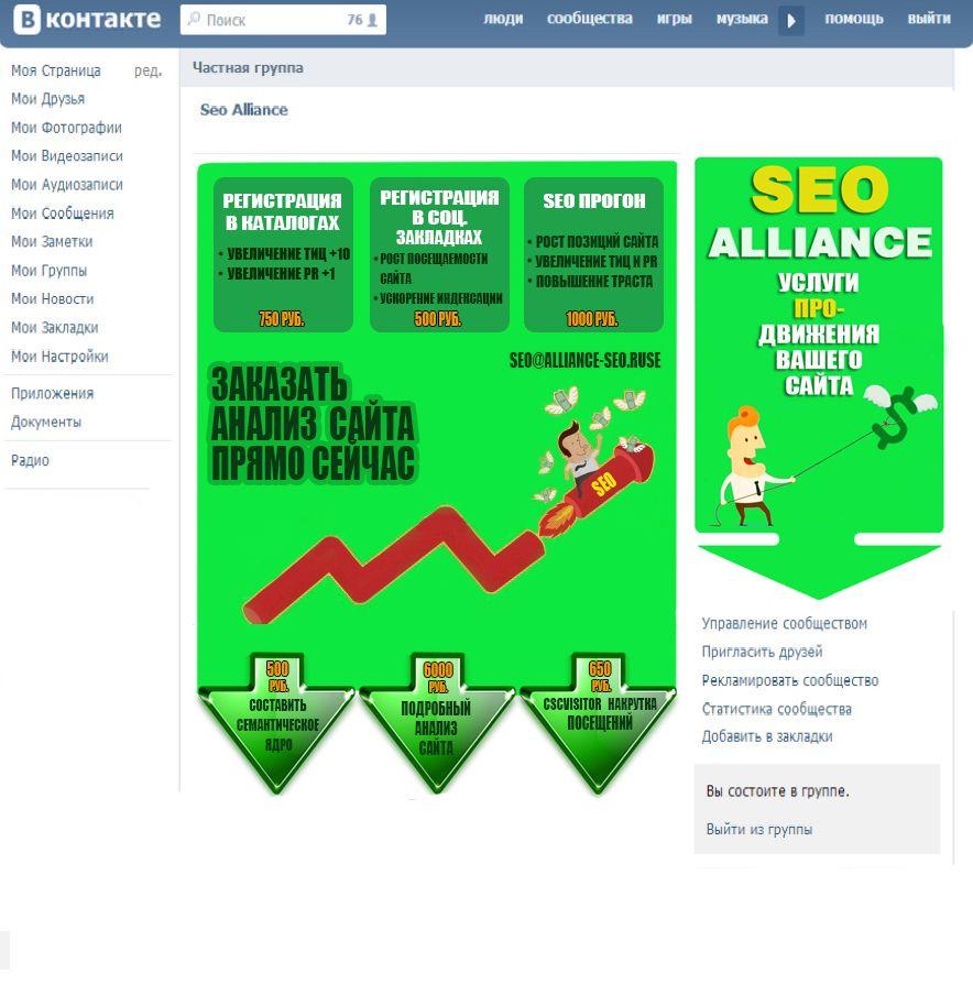 Дизайн страницы Вконтакте для