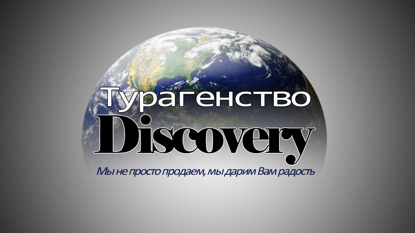 Логотип и фирм стиль для турагентства Discovery - дизайнер Sketch_Ru