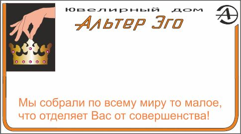 Ювелирный дом Альтер Эго - дизайнер Restavr