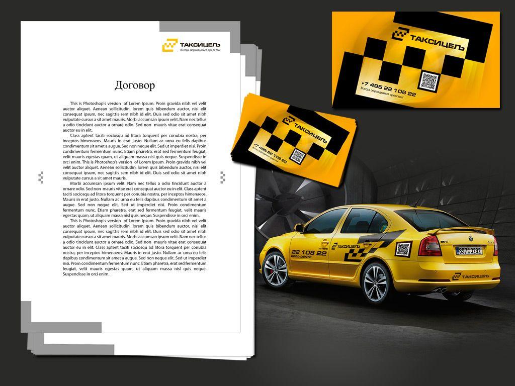 Фирменный стиль (лого есть) для Такси «Цель» - дизайнер STAF