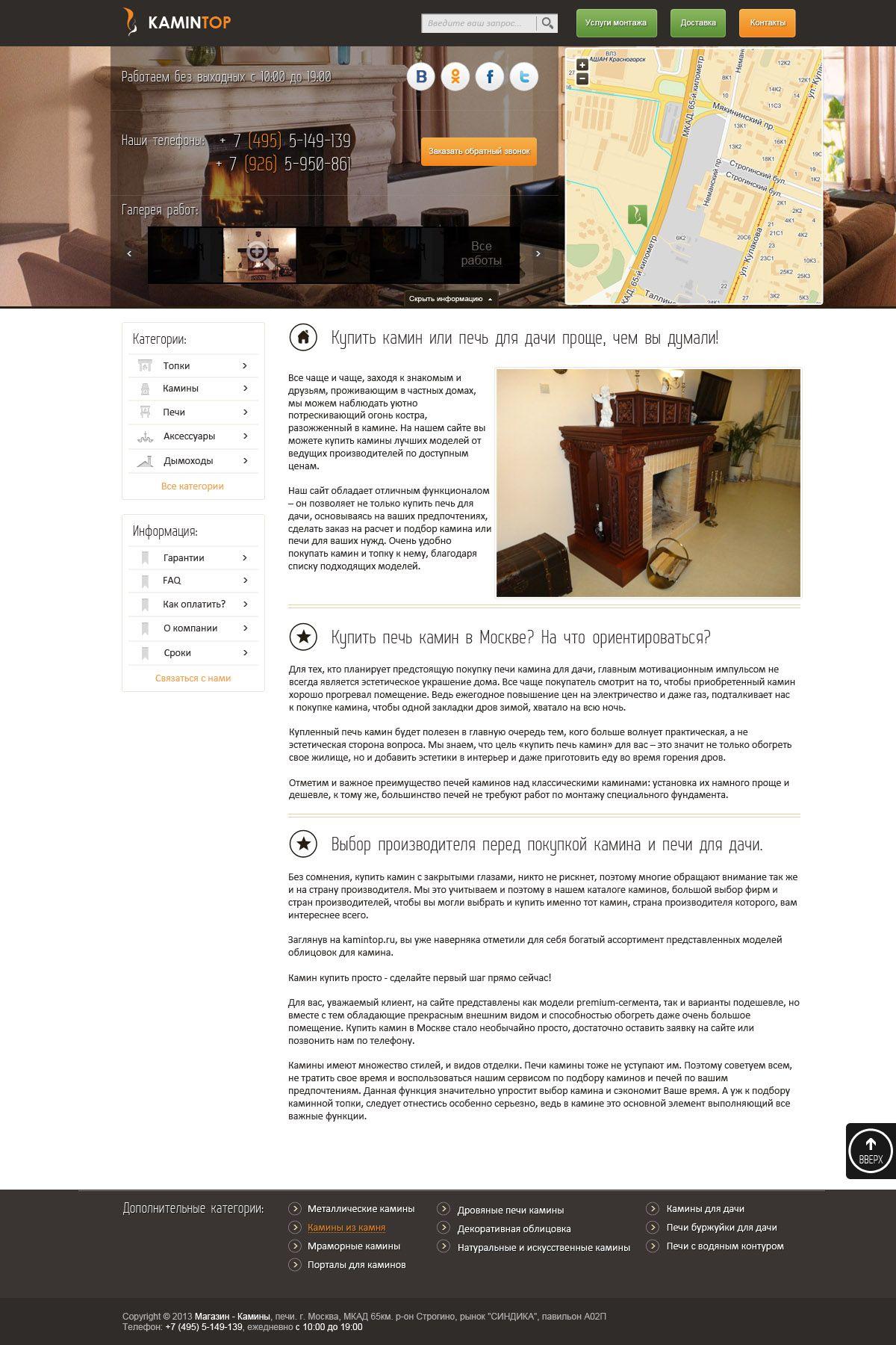 Дизайн сайта интернет магазина - дизайнер Likann