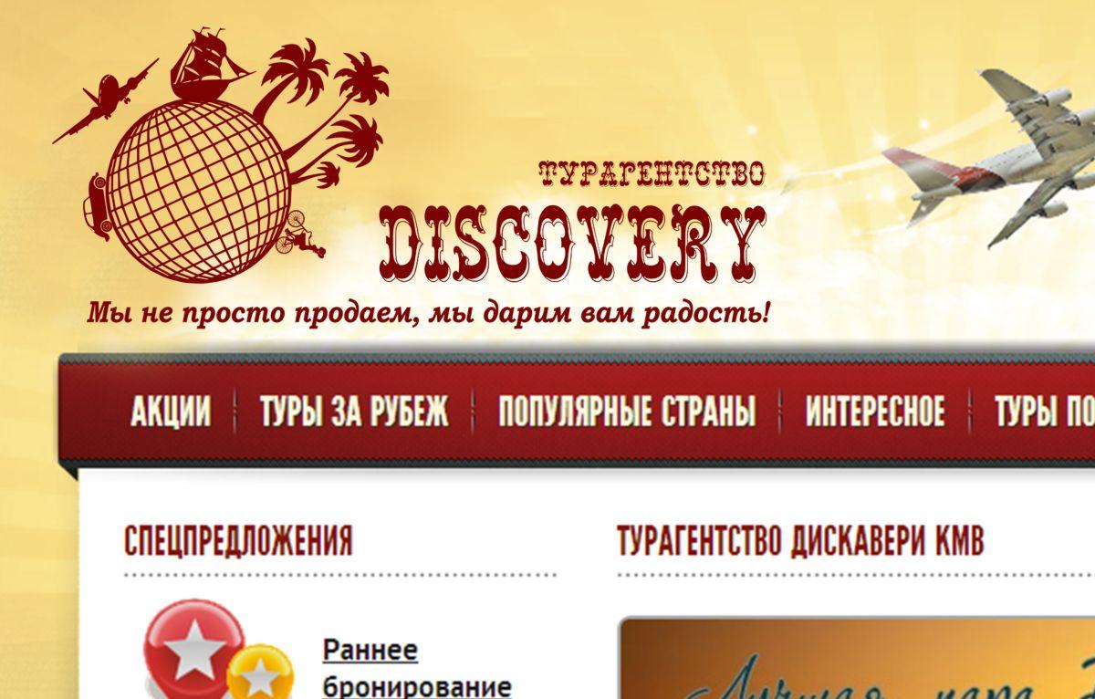 Логотип и фирм стиль для турагентства Discovery - дизайнер turboegoist