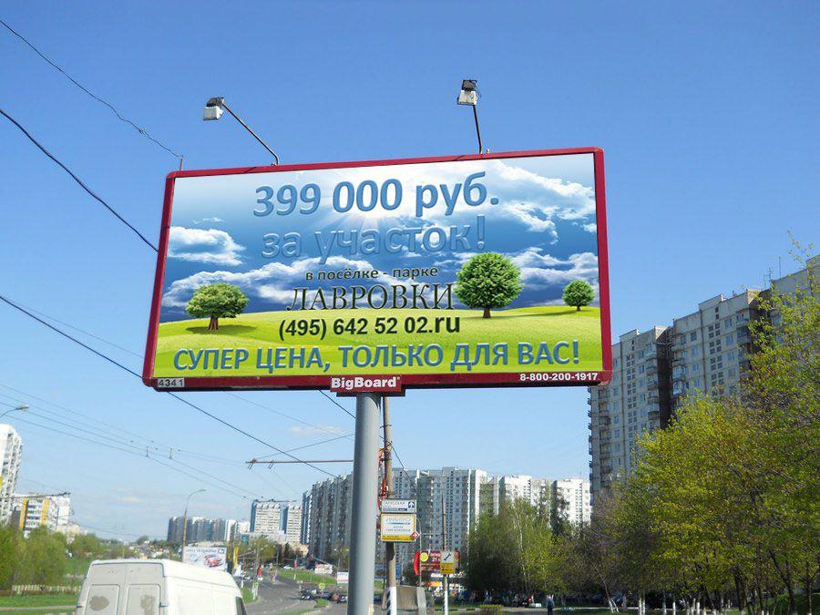 Рекламный баннер 3х6 - дизайнер BeDmUr