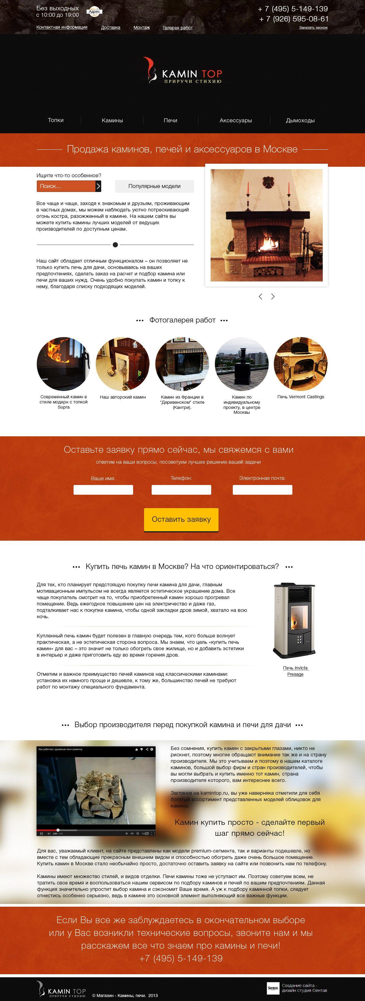 Дизайн сайта интернет магазина - дизайнер Deeh