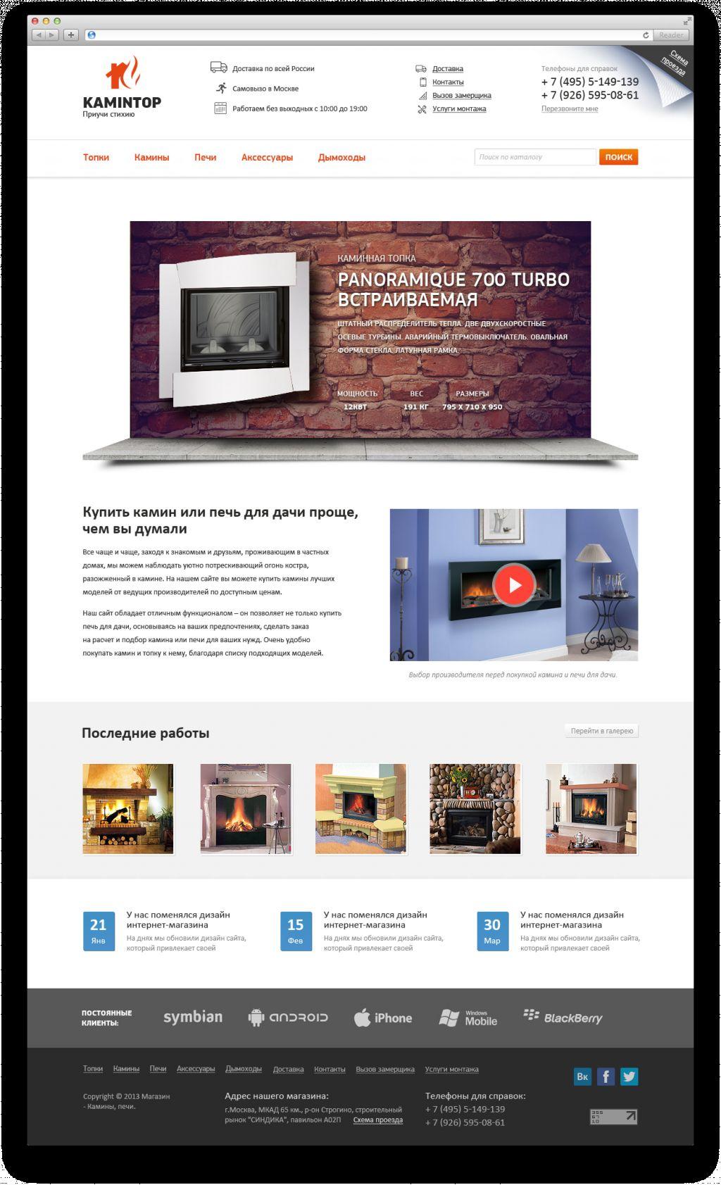 Дизайн сайта интернет магазина - дизайнер Evgen555