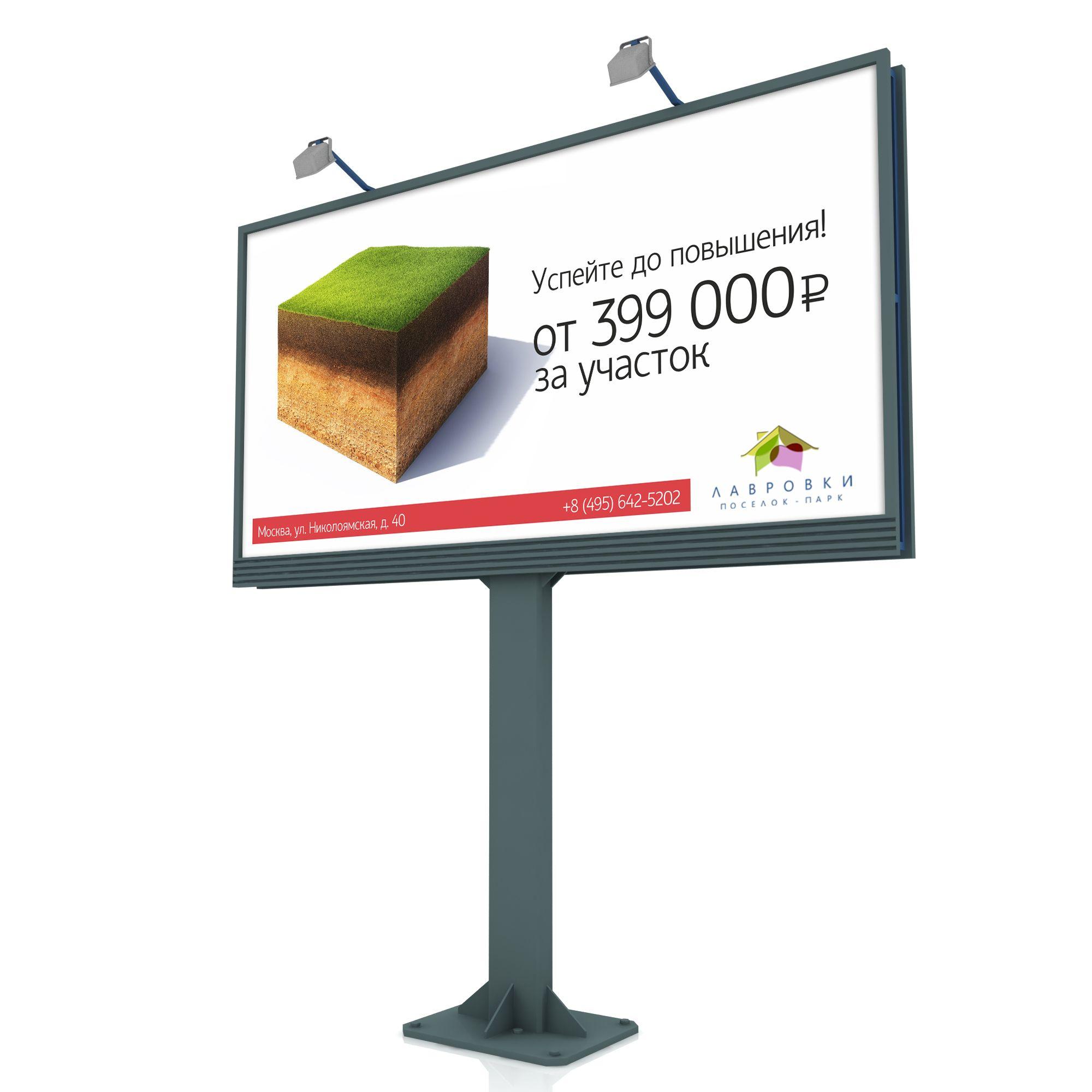 Рекламный баннер 3х6 - дизайнер dossbos