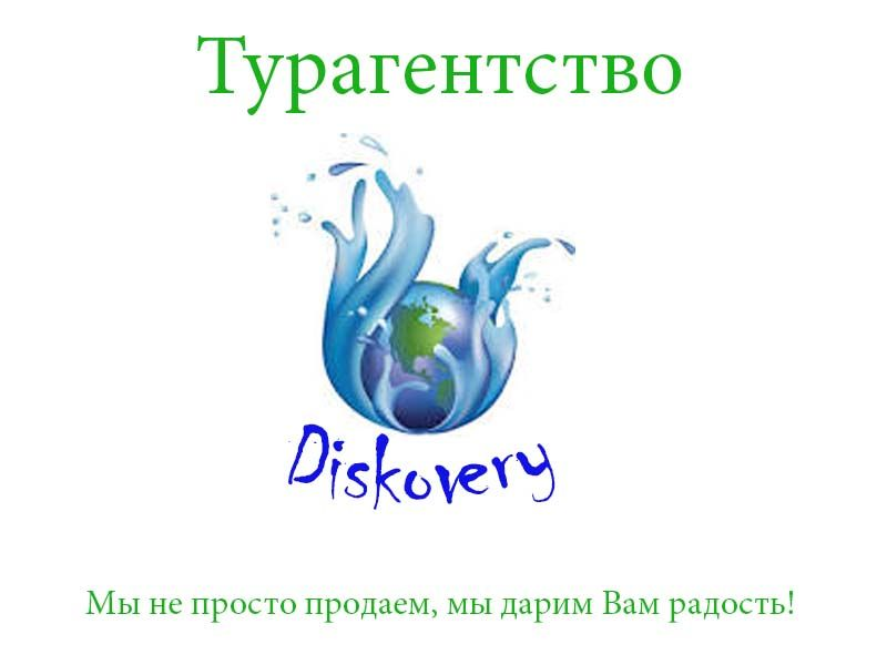 Логотип и фирм стиль для турагентства Discovery - дизайнер nick3103