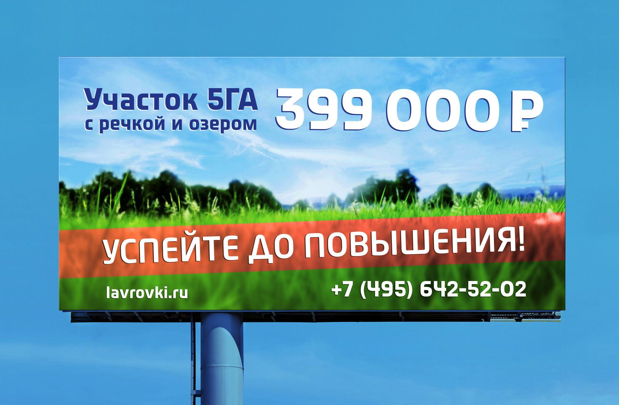 Рекламный баннер 3х6 - дизайнер e5en