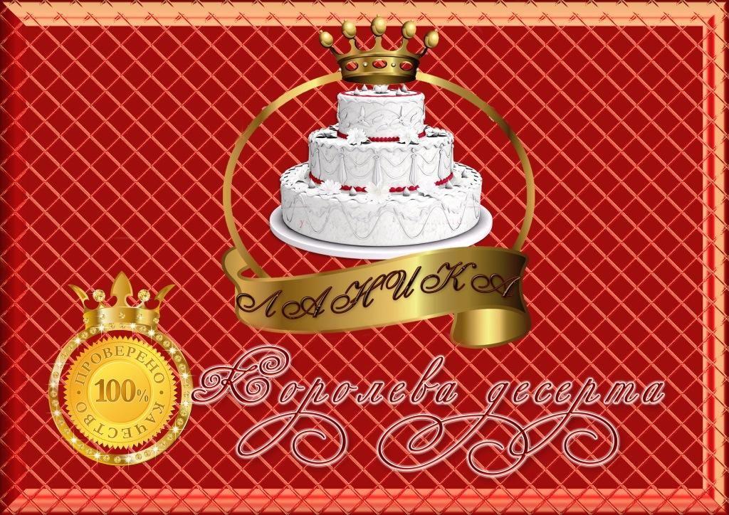 Лого ИМ тортов,пирожных и печенья ручной работы - дизайнер elena_alanka