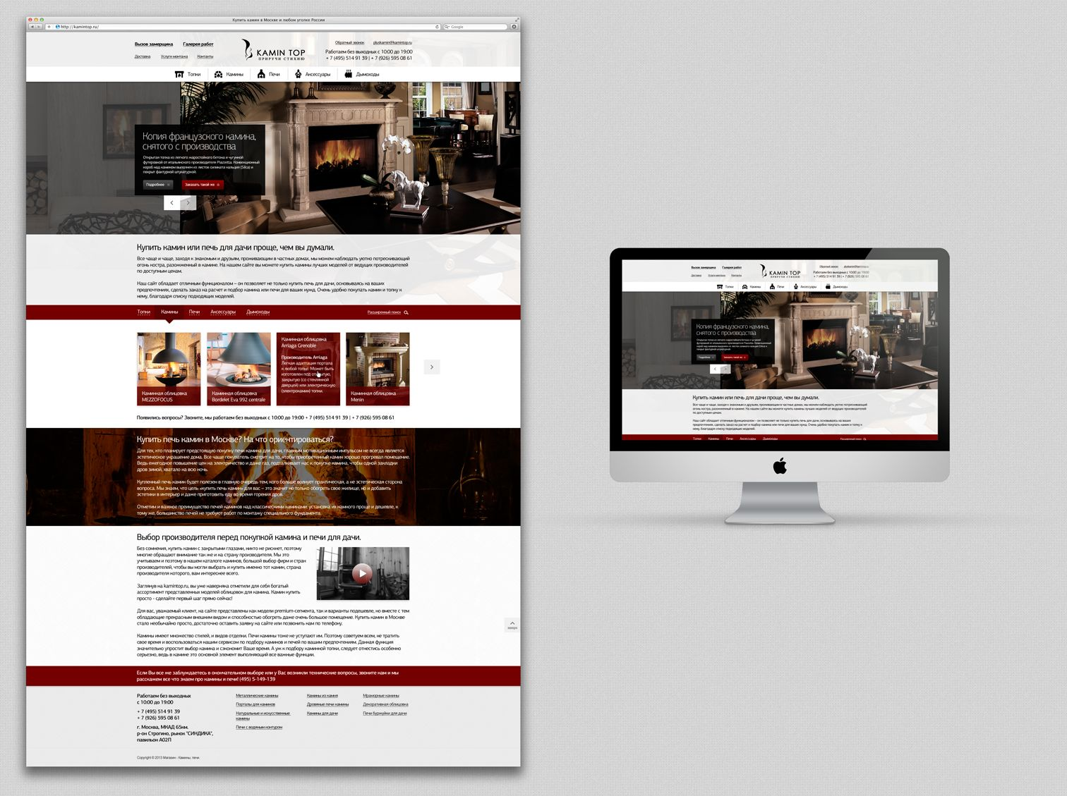 Дизайн сайта интернет магазина - дизайнер De_Puta_Madre