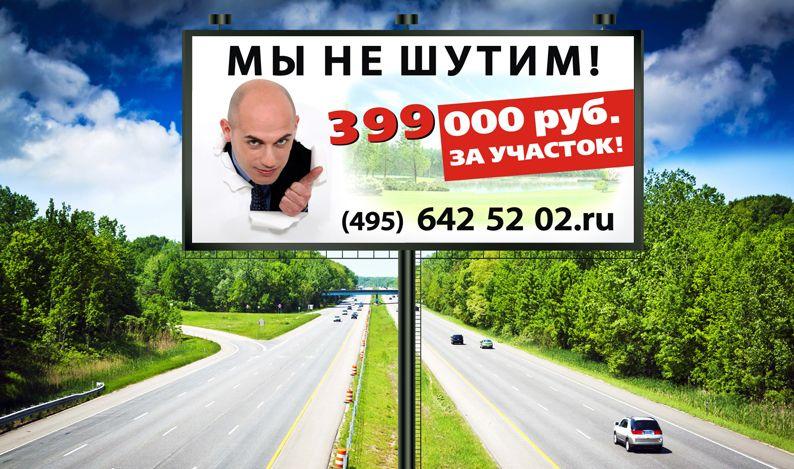 Рекламный баннер 3х6 - дизайнер bockko