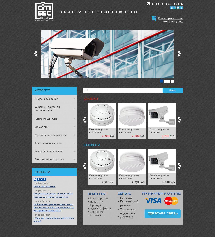 Дизайн интернет-магазина\сайта citi-sec.ru - дизайнер prostokash