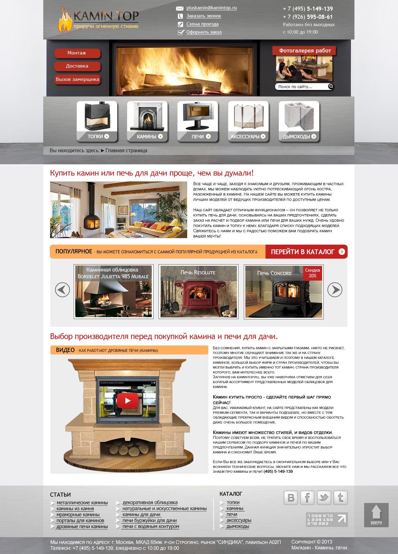 Дизайн сайта интернет магазина - дизайнер Alexandr-Web