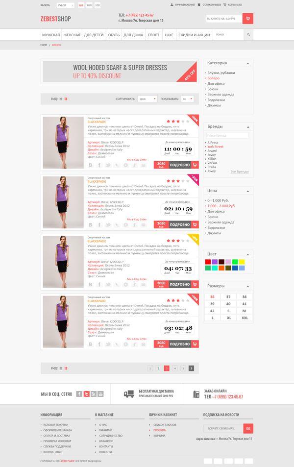 Креативный дизайн интернет магазина женской одежды - дизайнер clubsv