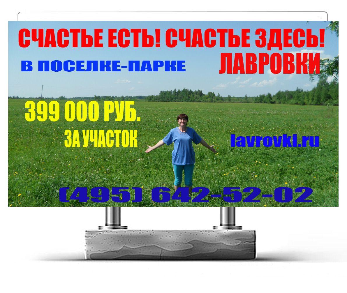 Рекламный баннер 3х6 - дизайнер Leonidvlaso