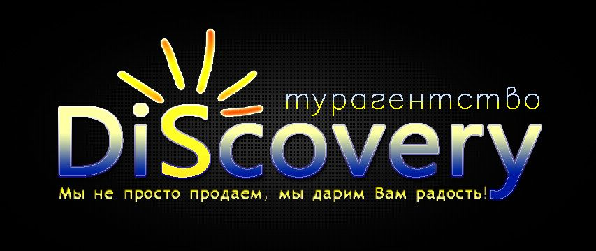 Логотип и фирм стиль для турагентства Discovery - дизайнер Nataly717