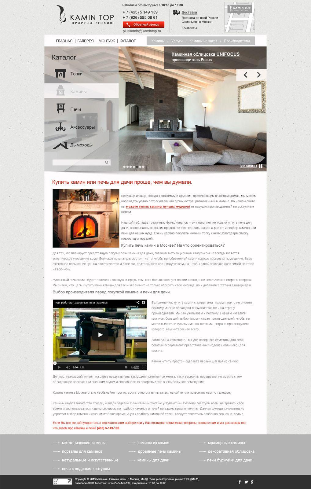 Дизайн сайта интернет магазина - дизайнер flaffi555
