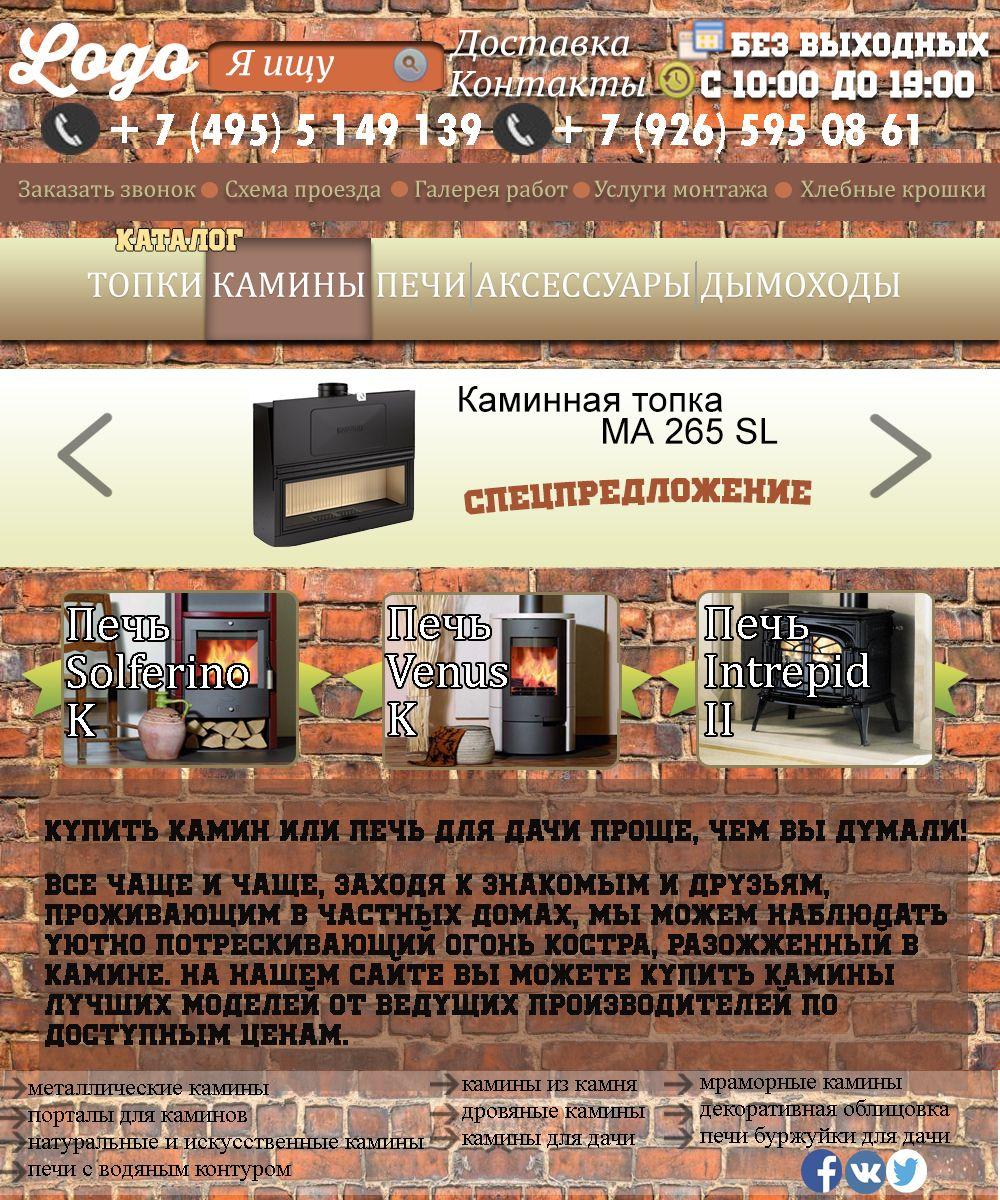 Дизайн сайта интернет магазина - дизайнер kirillps
