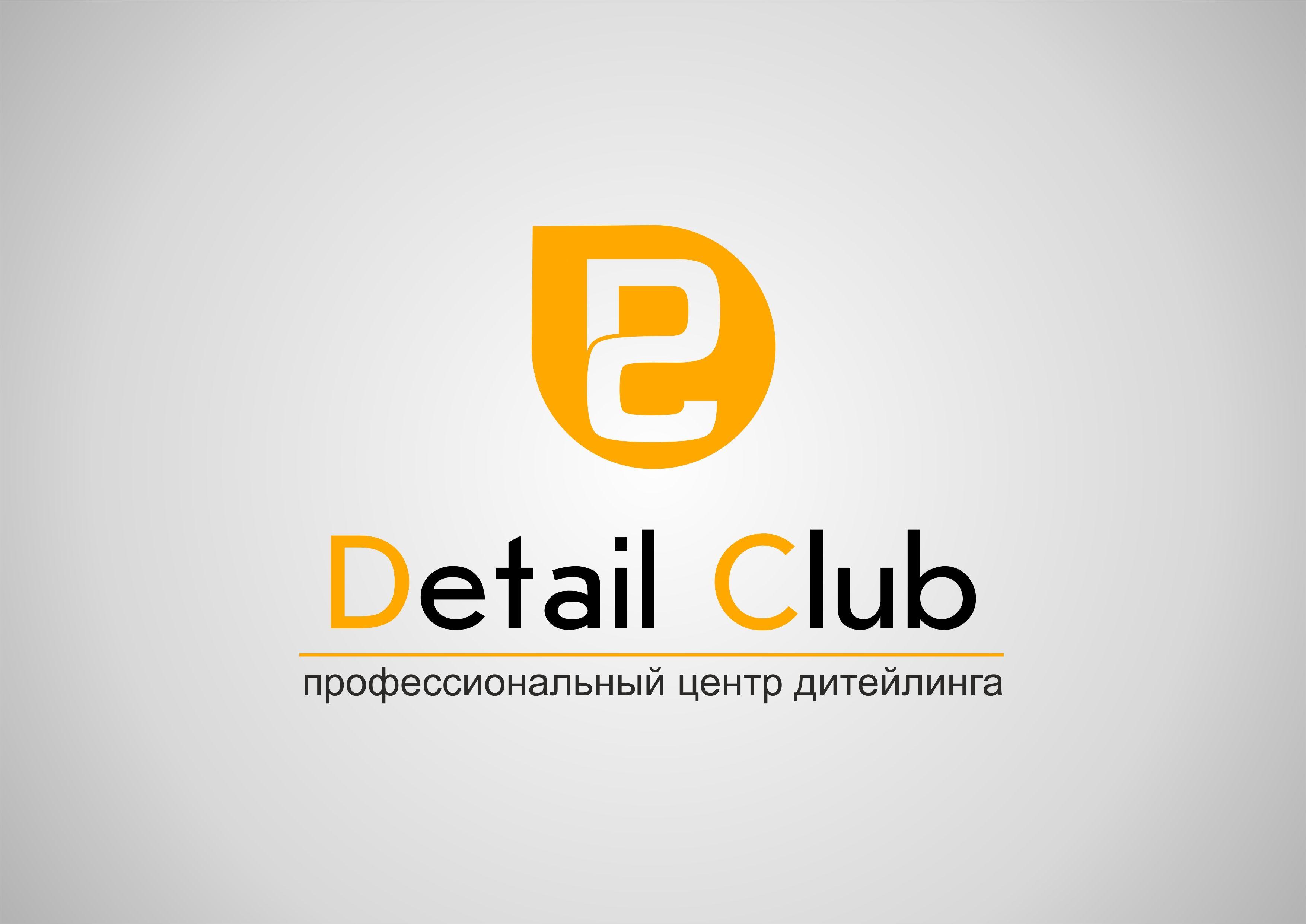 Логотип для компании (детейлинг студия) - дизайнер yuldashbaev