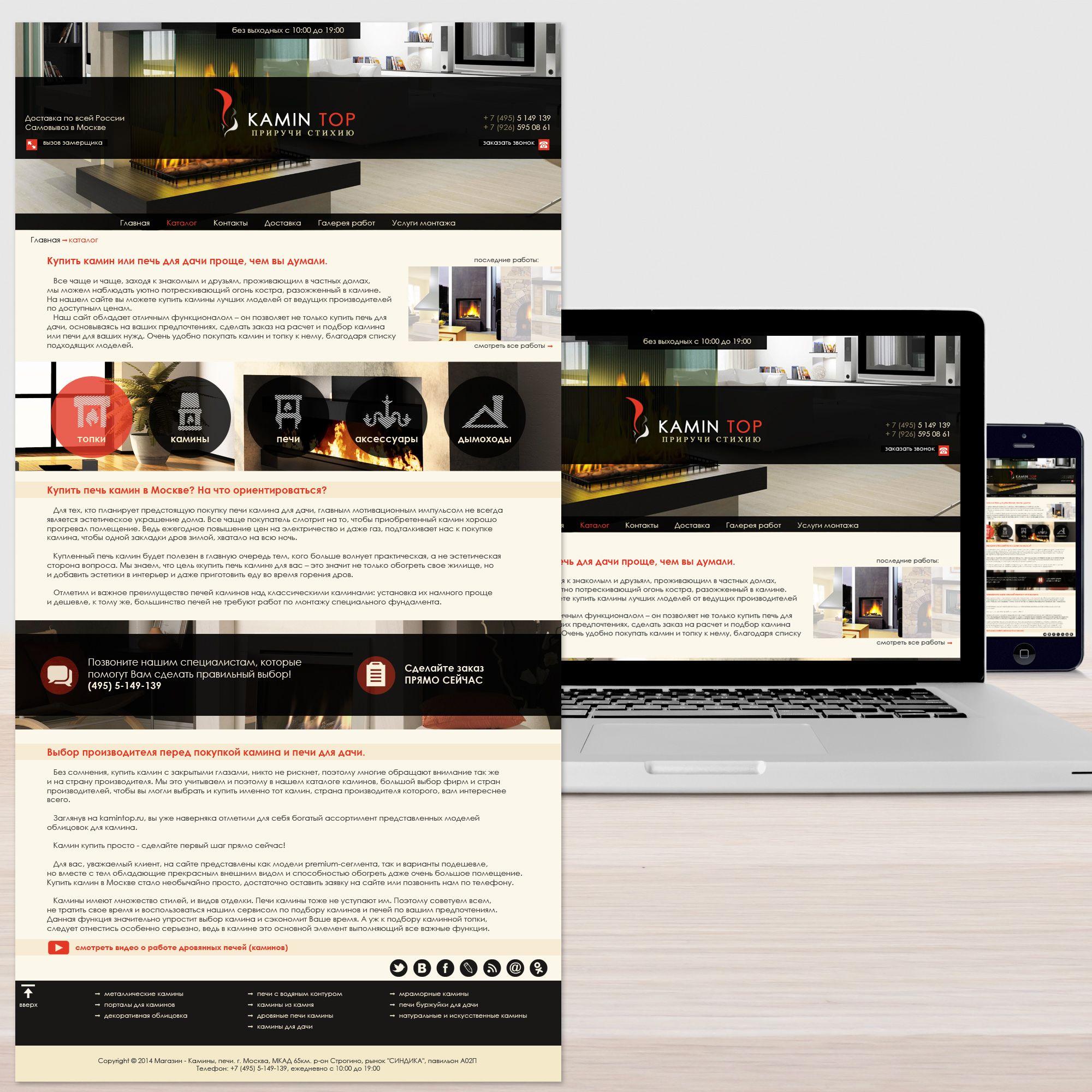 Дизайн сайта интернет магазина - дизайнер Fatal_Cork