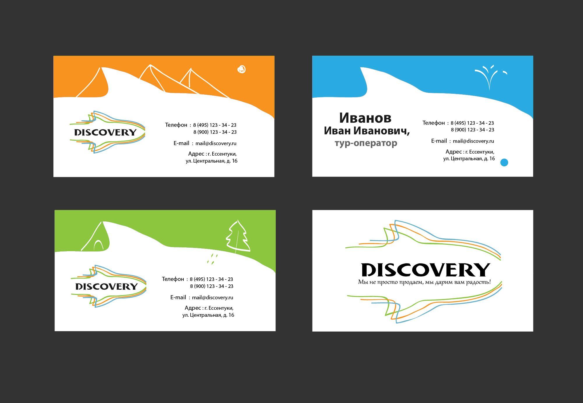 Логотип и фирм стиль для турагентства Discovery - дизайнер Stephen