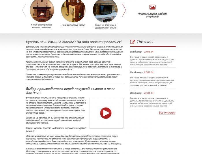 Дизайн сайта интернет магазина - дизайнер tsvetazar2