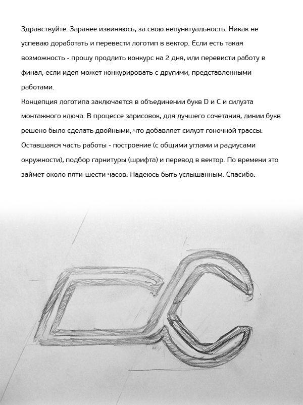 Логотип для компании (детейлинг студия) - дизайнер FourHands