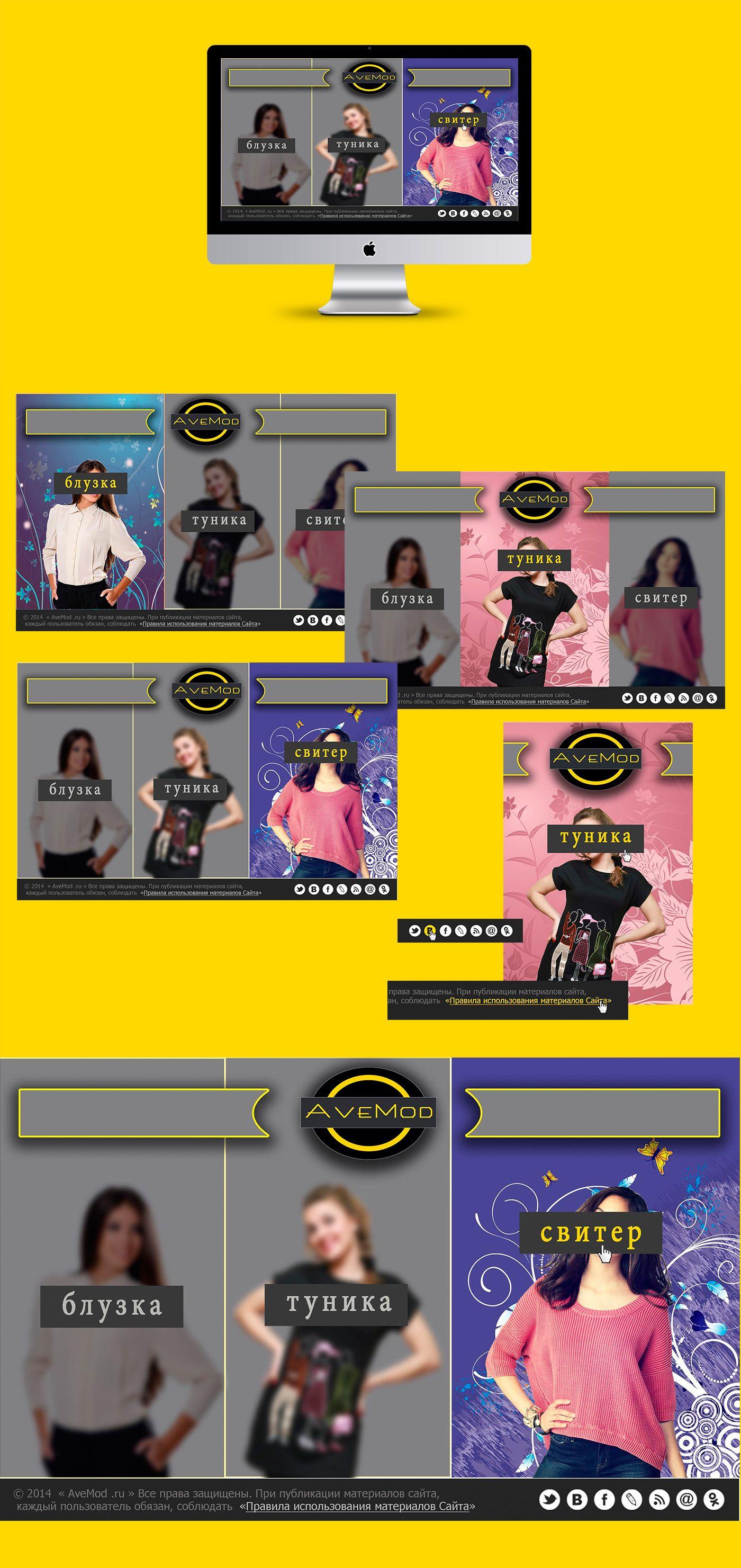 Креативный дизайн интернет магазина женской одежды - дизайнер pro100jaz