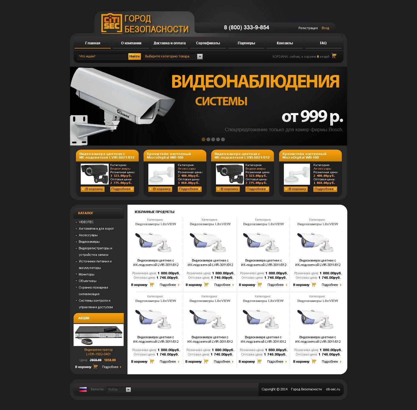 Дизайн интернет-магазина\сайта citi-sec.ru - дизайнер kirakl