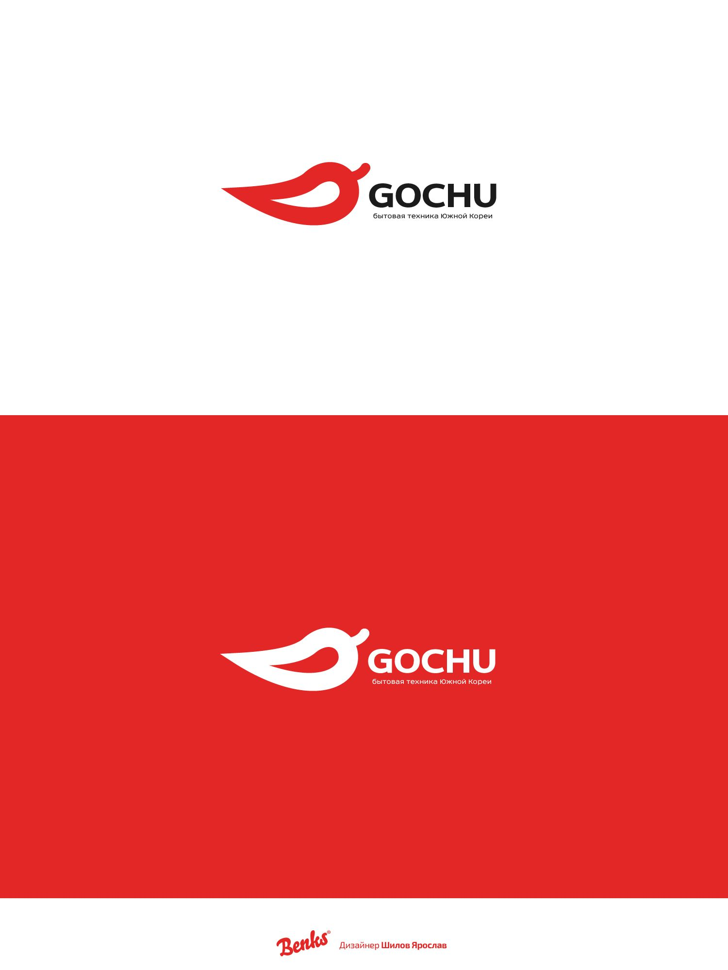 Логотип для торговой марки - дизайнер benks