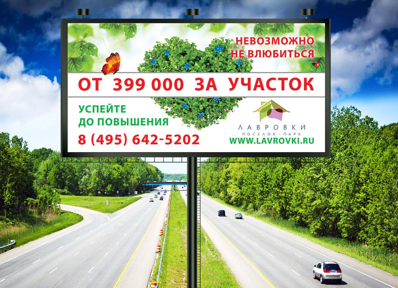 Рекламный баннер 3х6 - дизайнер qutel
