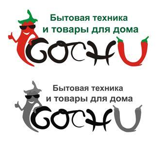 Логотип для торговой марки - дизайнер NataliyZheltoy