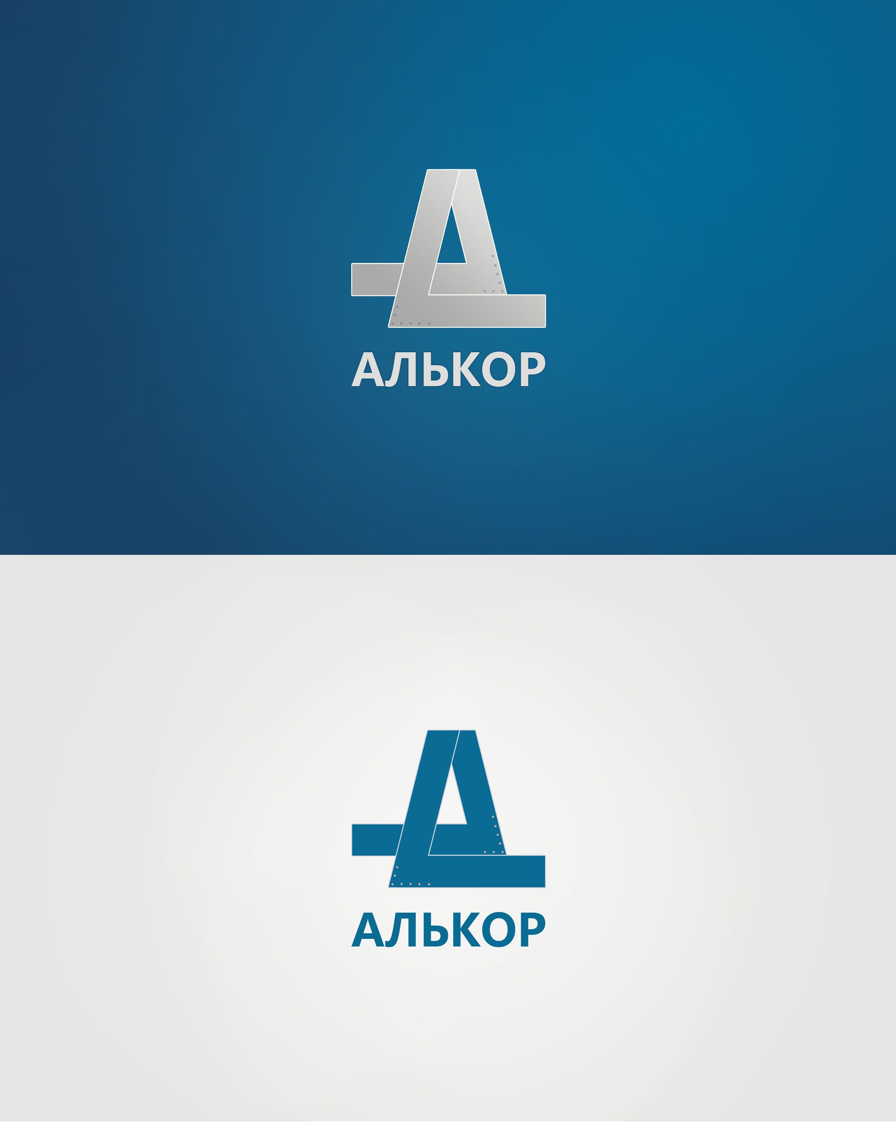 Логотип и фир.стиль для строительной организации - дизайнер weste32