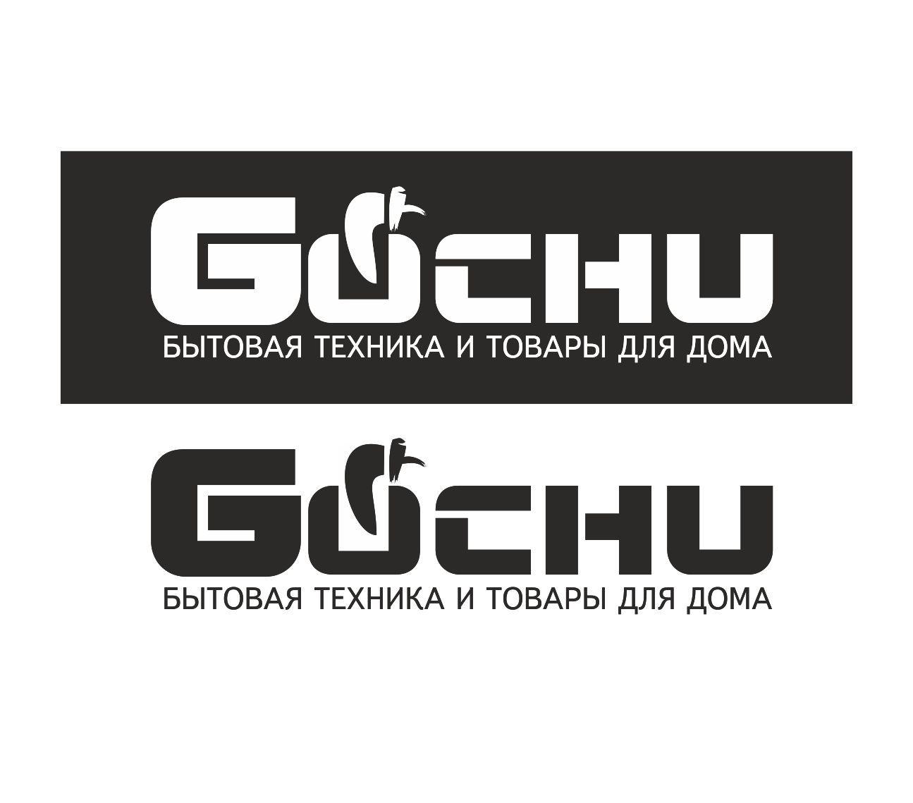 Логотип для торговой марки - дизайнер elenuchka