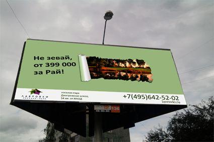 Рекламный баннер 3х6 - дизайнер SvetlanaBykowa