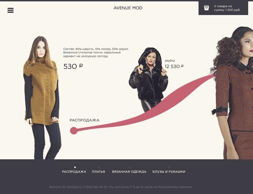 Креативный дизайн интернет магазина женской одежды - дизайнер arlekino
