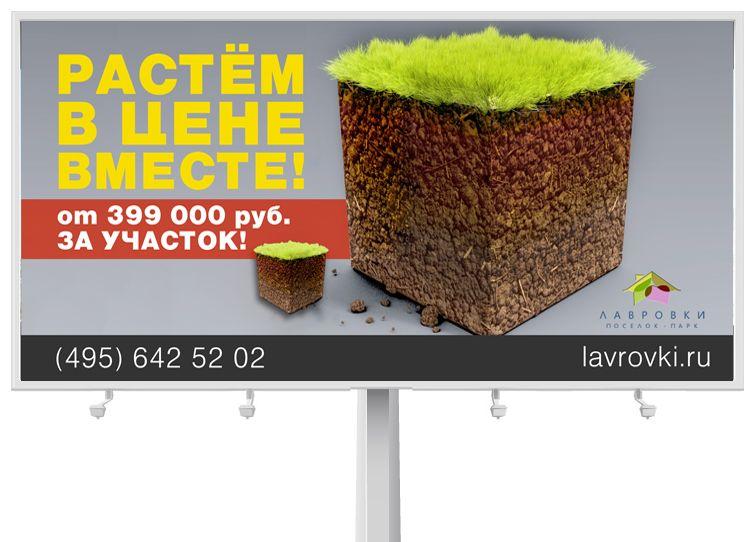 Рекламный баннер 3х6 - дизайнер funkielevis