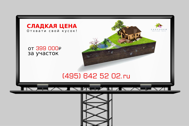 Рекламный баннер 3х6 - дизайнер Evgenij